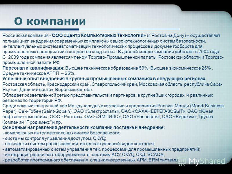О компании Российская компания - ООО «Центр Компьютерных Технологий» (г. Ростов на Дону) – осуществляет полный цикл внедрения современных комплексных высокотехнологичных систем безопасности, интеллектуальных систем автоматизации технологических проце