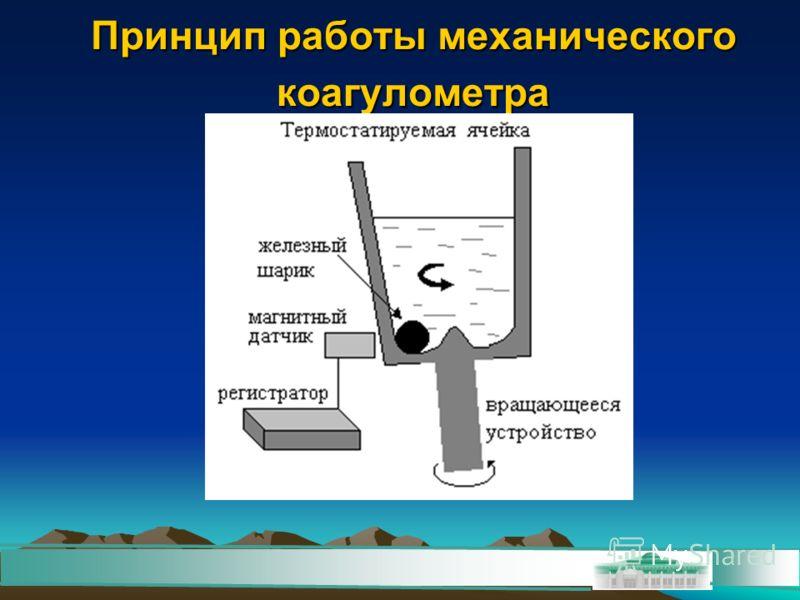 Принцип работы механического коагулометра