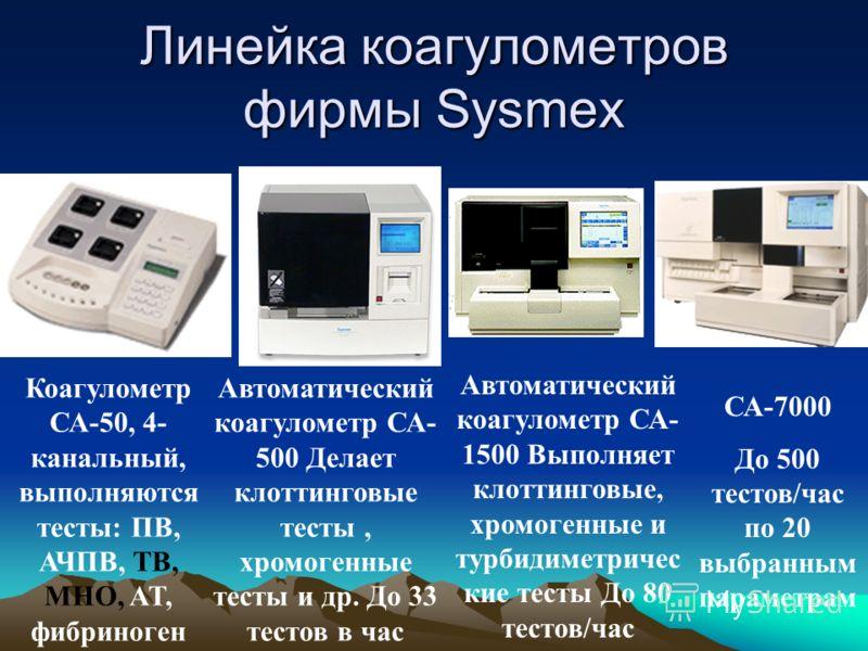 Линейка коагулометров фирмы Sysmex Коагулометр СА-50, 4- канальный, выполняются тесты: ПВ, АЧПВ, ТВ, МНО, AT, фибриноген Автоматический коагулометр СА- 500 Делает клоттинговые тесты, хромогенные тесты и др. До 33 тестов в час Автоматический коагуломе