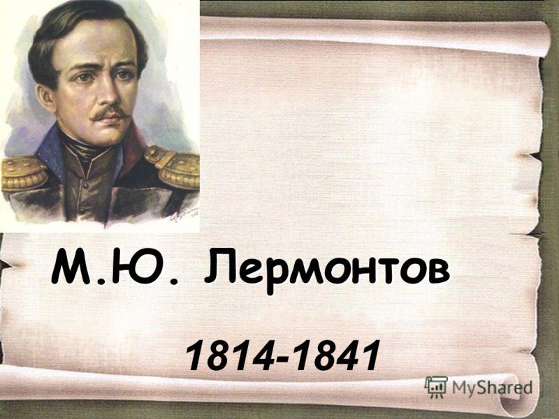 1814-1841 М.Ю. Лермонтов