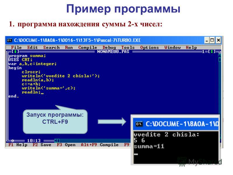 Пример программы 1.программа нахождения суммы 2-х чисел: Запуск программы: CTRL+F9