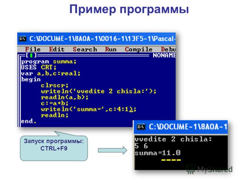 Пример программы Запуск программы: CTRL+F9 ----