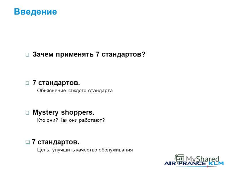 Введение Зачем применять 7 стандартов? 7 стандартов. Обьяснение каждого стандарта Mystery shoppers. Кто они? Как они работают? 7 стандартов. Цель: улучшить качество обслуживания