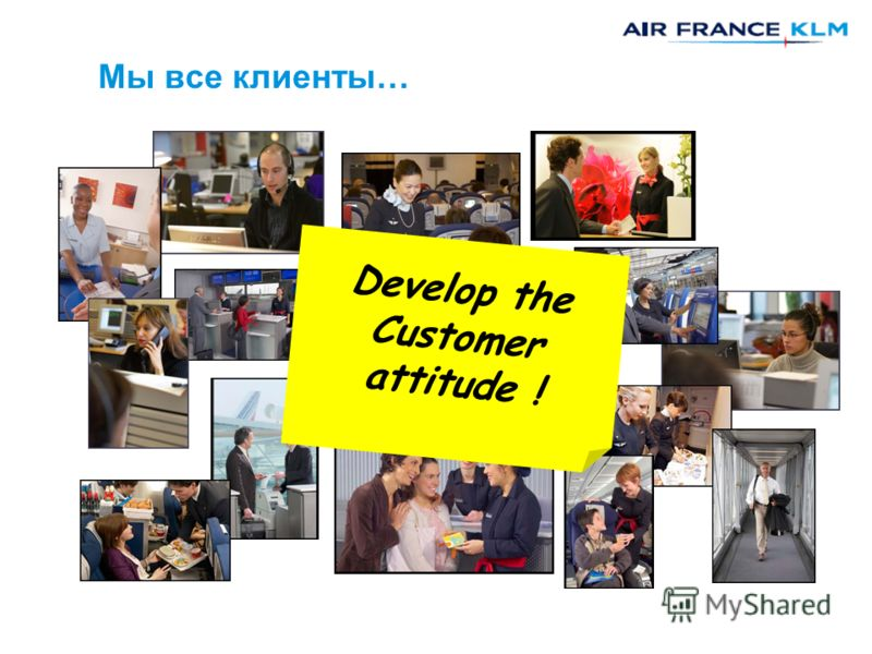 Мы все клиенты… Develop the Customer attitude !