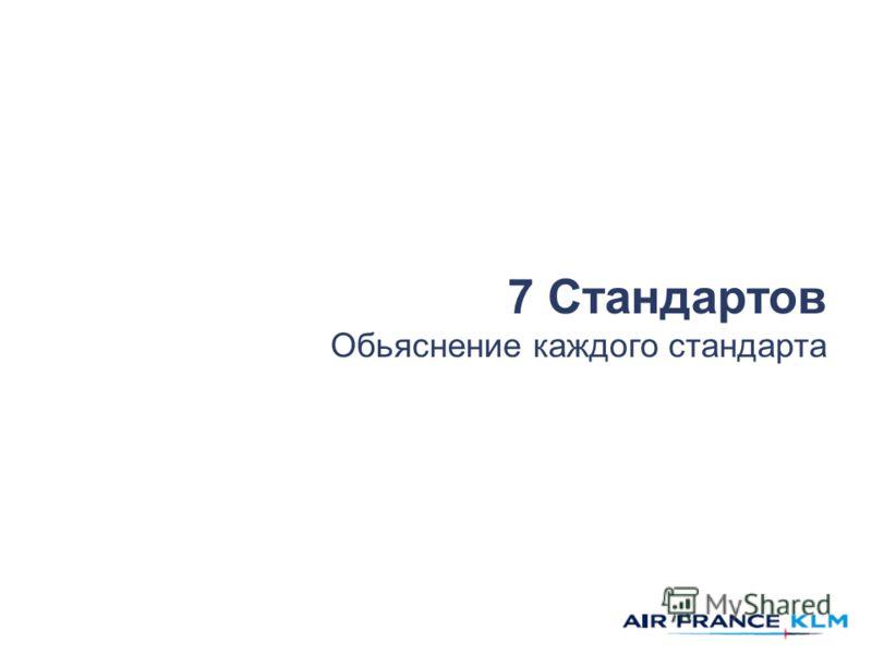 7 Стандартов Обьяснение каждого стандарта