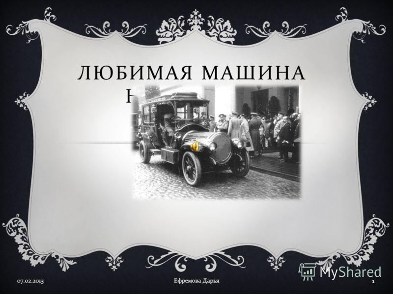 ЛЮБИМАЯ МАШИНА НИКОЛАЯ II 07.02.2013 Ефремова Дарья 1