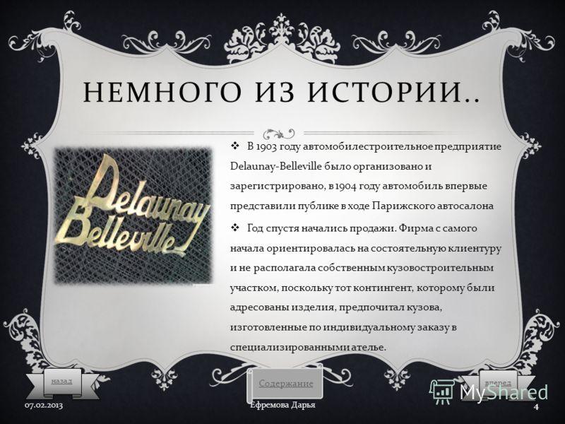 НЕМНОГО ИЗ ИСТОРИИ.. В 1903 году автомобилестроительное предприятие Delaunay-Belleville было организовано и зарегистрировано, в 1904 году автомобиль впервые представили публике в ходе Парижского автосалона Год спустя начались продажи. Фирма с самого
