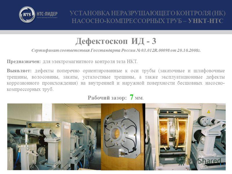 Дефектоскоп ИД - 3 Предназначен: для электромагнитного контроля тела НКТ. Выявляет: дефекты поперечно ориентированные к оси трубы (закаточные и шлифовочные трещины, волосовины, закаты, усталостные трещины, а также эксплуатационные дефекты коррозионно