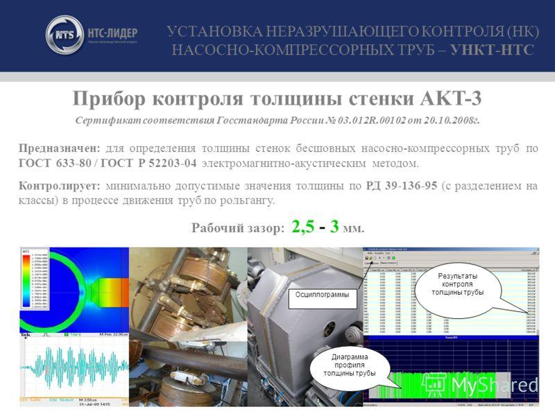 Прибор контроля толщины стенки AKT-3 Предназначен: для определения толщины стенок бесшовных насосно-компрессорных труб по ГОСТ 633-80 / ГОСТ Р 52203-04 электромагнитно-акустическим методом. Контролирует: минимально допустимые значения толщины по РД 3
