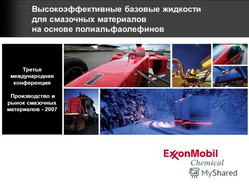 Третья международная конференция Производство и рынок смазочных материалов - 2007 Высокоэффективные базовые жидкости для смазочных материалов на основе полиальфаолефинов