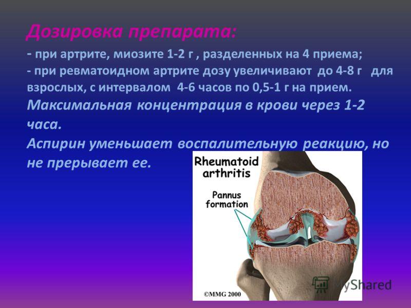Дозировка препарата: - при артрите, миозите 1-2 г, разделенных на 4 приема; - при ревматоидном артрите дозу увеличивают до 4-8 г для взрослых, с интервалом 4-6 часов по 0,5-1 г на прием. Максимальная концентрация в крови через 1-2 часа. Аспирин умень