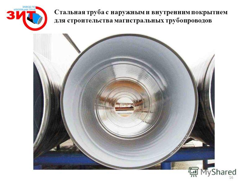Стальная труба с наружным и внутренним покрытием для строительства магистральных трубопроводов 16