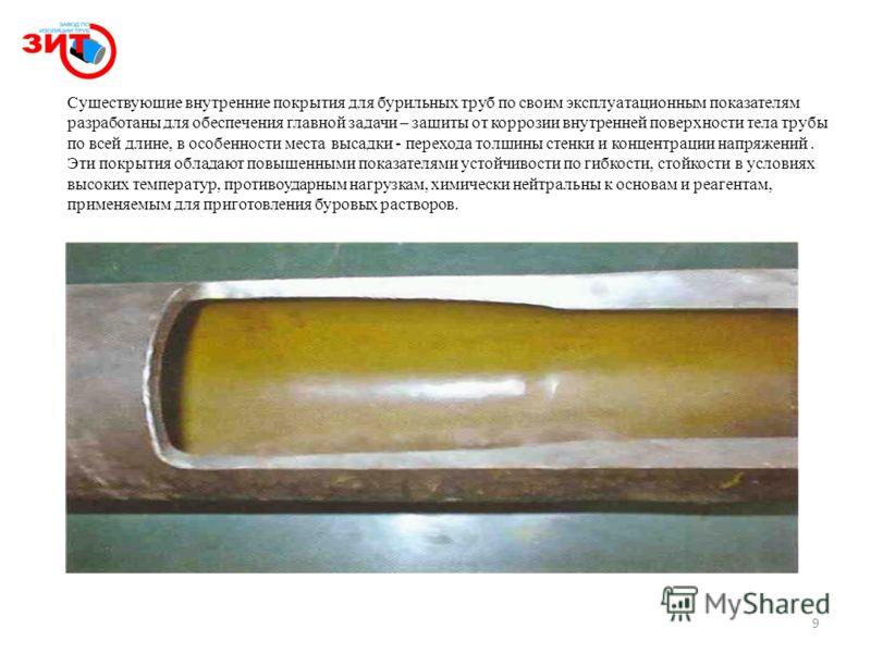 Существующие внутренние покрытия для бурильных труб по своим эксплуатационным показателям разработаны для обеспечения главной задачи – защиты от коррозии внутренней поверхности тела трубы по всей длине, в особенности места высадки - перехода толщины