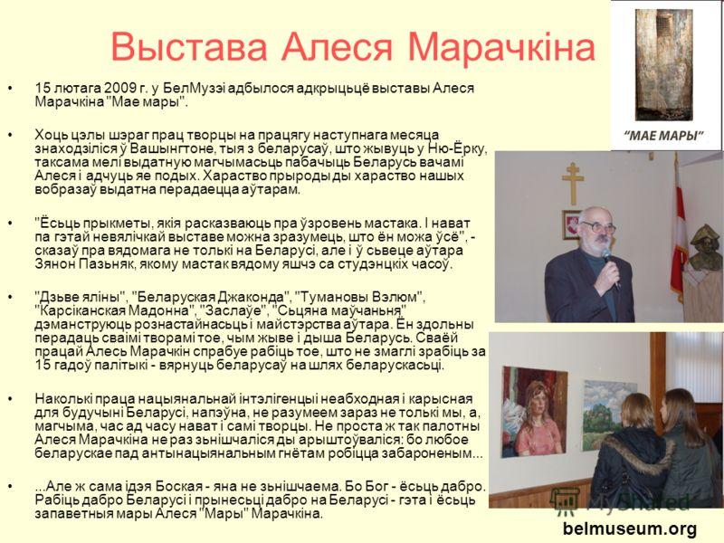 Выстава Алеся Марачкіна 15 лютага 2009 г. у БелМузэі адбылося адкрыцьцё выставы Алеся Марачкіна