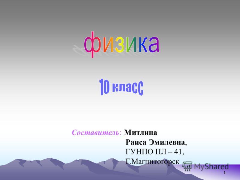1 Составитель: Митлина Раиса Эмилевна, ГУНПО ПЛ – 41, Г.Магнитогорск