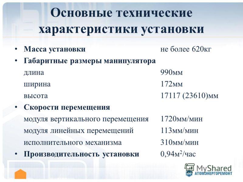 Основные технические характеристики установки Масса установкине более 620кг Габаритные размеры манипулятора длина990мм ширина172мм высота17117 (23610)мм Скорости перемещения модуля вертикального перемещения1720мм/мин модуля линейных перемещений113мм/