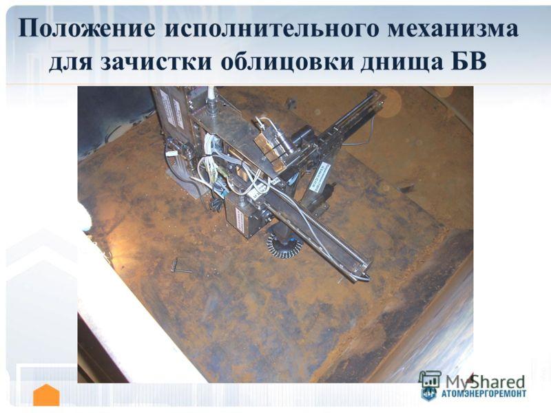 Положение исполнительного механизма для зачистки облицовки днища БВ