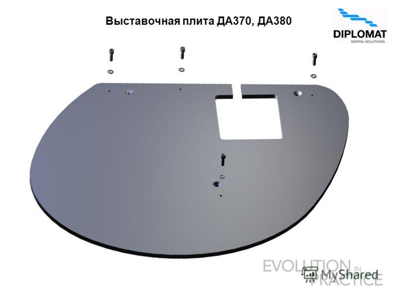 Выставочная плита ДА370, ДА380