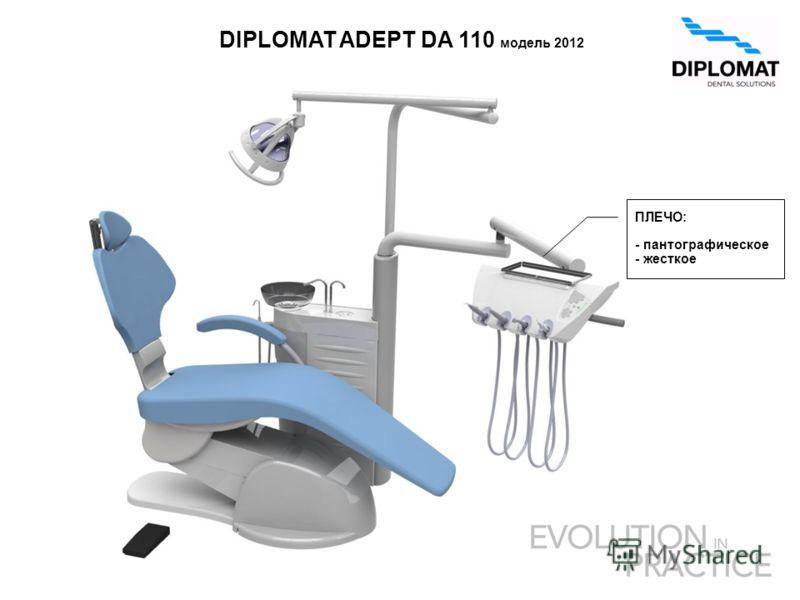 DIPLOMAT ADEPT DA 110 модель 2012 ПЛЕЧО: - пантографическое - жесткое