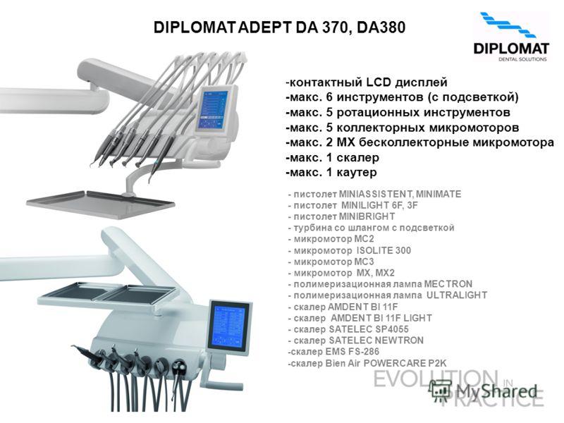 -контактный LCD дисплей -макс. 6 инструментов (с подсветкой) -макс. 5 ротационных инструментов -макс. 5 коллекторных микромоторов -макс. 2 MX бесколлекторные микромотора -макс. 1 скалер -макс. 1 каутер - пистолет MINIASSISTENT, MINIMATE - пистолет MI