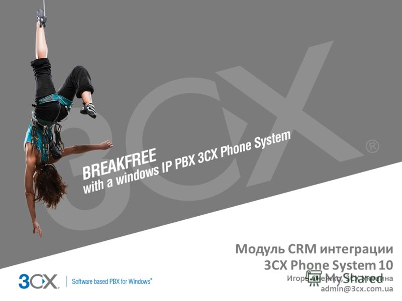 Copyright © 2002 ACNielsen a VNU company Модуль CRM интеграции 3CX Phone System 10 Игорь Снежко, 3CX Украина admin@3cx.com.ua