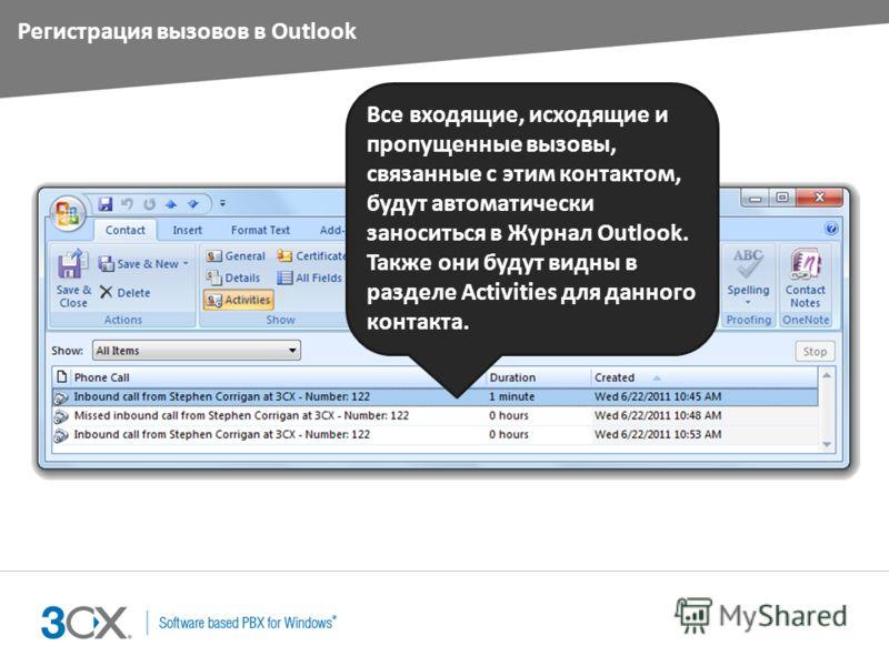 Регистрация вызовов в Outlook Все входящие, исходящие и пропущенные вызовы, связанные с этим контактом, будут автоматически заноситься в Журнал Outlook. Также они будут видны в разделе Activities для данного контакта.