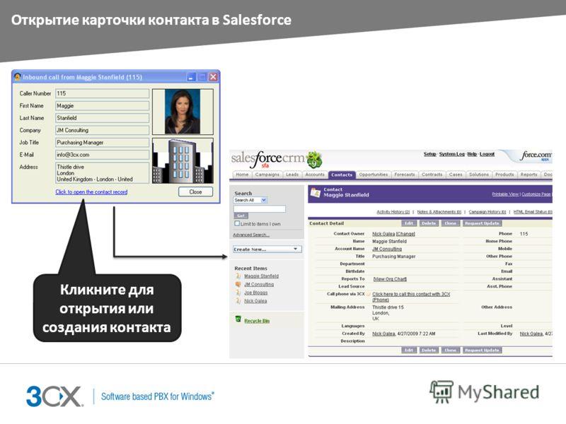 Открытие карточки контакта в Salesforce Кликните для открытия или создания контакта