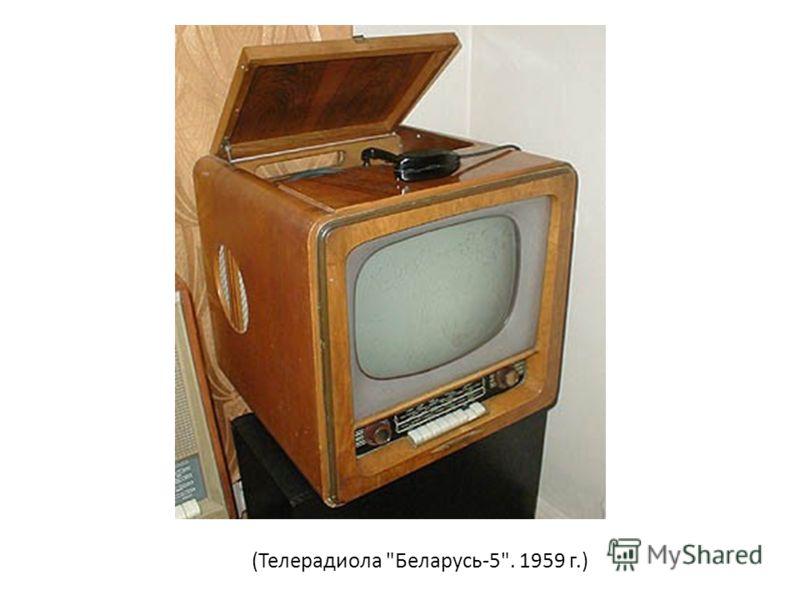 (Телерадиола Беларусь-5. 1959 г.)