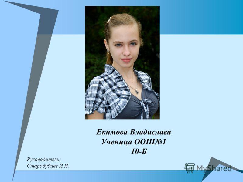 Екимова Владислава Ученица ООШ1 10-Б Руководитель: Стародубцев И.Н.