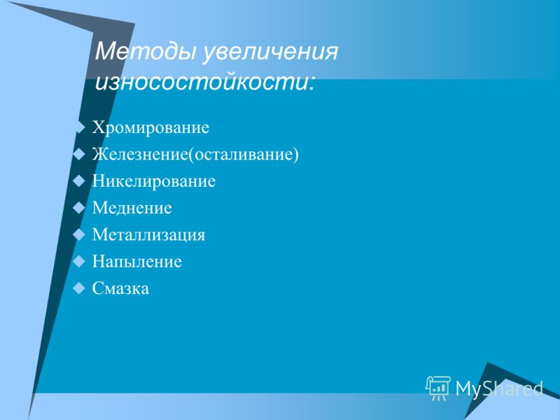 Методы увеличения износостойкости: Хромирование Железнение(осталивание) Никелирование Меднение Металлизация Напыление Смазка