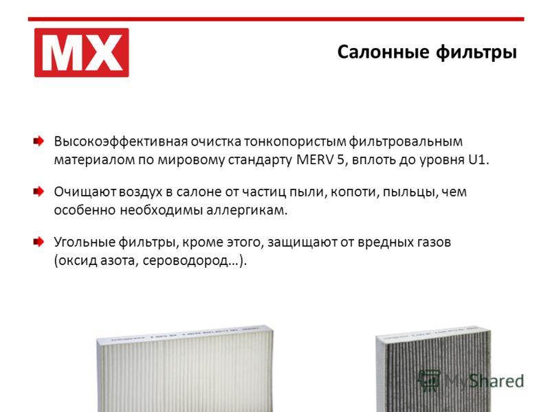 Салонные фильтры Высокоэффективная очистка тонкопористым фильтровальным материалом по мировому стандарту MERV 5, вплоть до уровня U1. Очищают воздух в салоне от частиц пыли, копоти, пыльцы, чем особенно необходимы аллергикам. Угольные фильтры, кроме