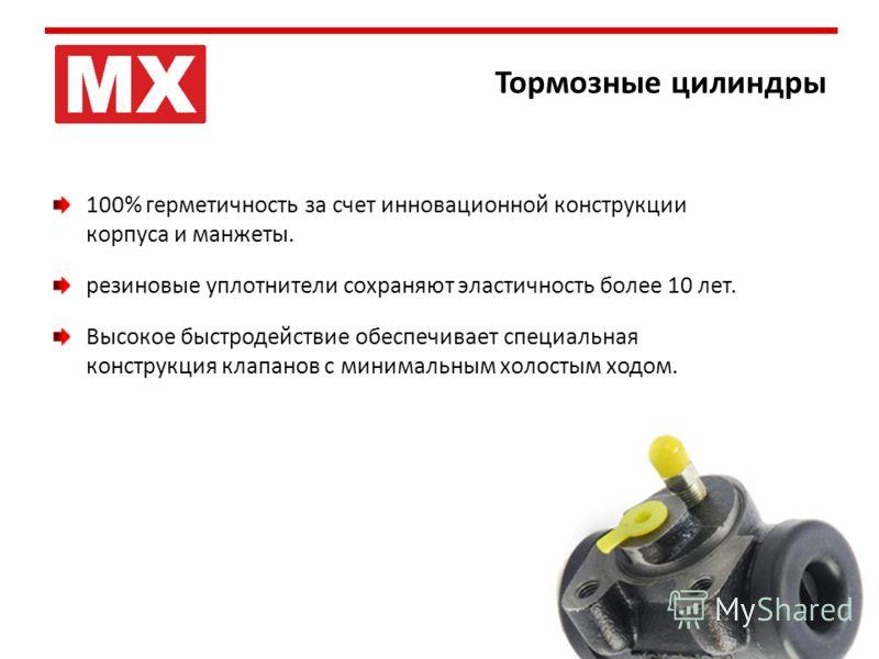 Тормозные цилиндры 100% герметичность за счет инновационной конструкции корпуса и манжеты. резиновые уплотнители сохраняют эластичность более 10 лет. Высокое быстродействие обеспечивает специальная конструкция клапанов с минимальным холостым ходом.