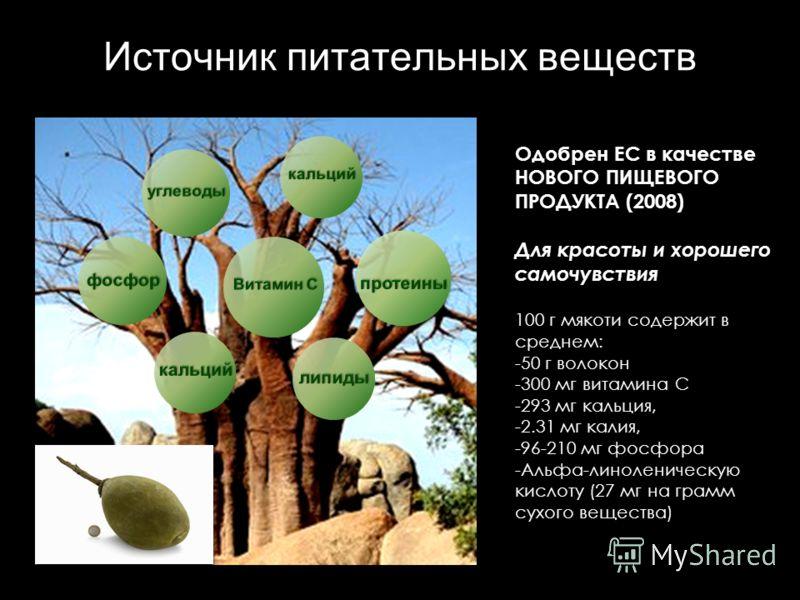 Источник питательных веществ Одобрен ЕС в качестве НОВОГО ПИЩЕВОГО ПРОДУКТА (2008) Для красоты и хорошего самочувствия 100 г мякоти содержит в среднем: -50 г волокон -300 мг витамина С -293 мг кальция, -2.31 мг калия, -96-210 мг фосфора -Альфа-линоле