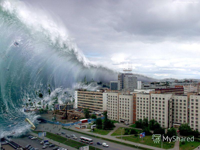 Цунами Цунами это длинные волны, порождаемые мощным воздействием на всю толщу воды в океане или другом водоёме. Причиной большинства цунами являются подводные землетрясения, во время которых происходит резкое смещение (поднятие или опускание) участка