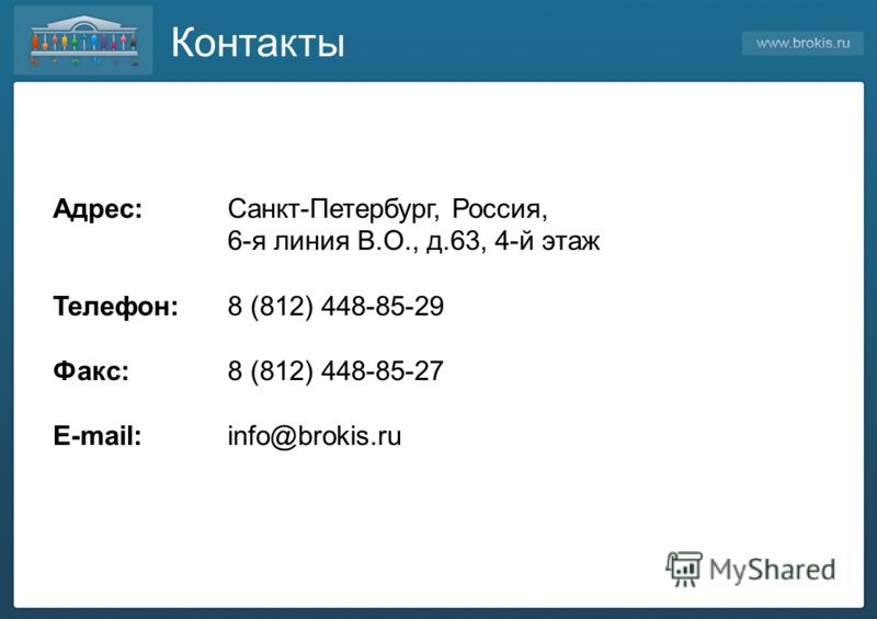 Контакты Адрес: Телефон: Факс: E-mail: Cанкт-Петербург, Россия, 6-я линия В.О., д.63, 4-й этаж 8 (812) 448-85-29 8 (812) 448-85-27 info@brokis.ru