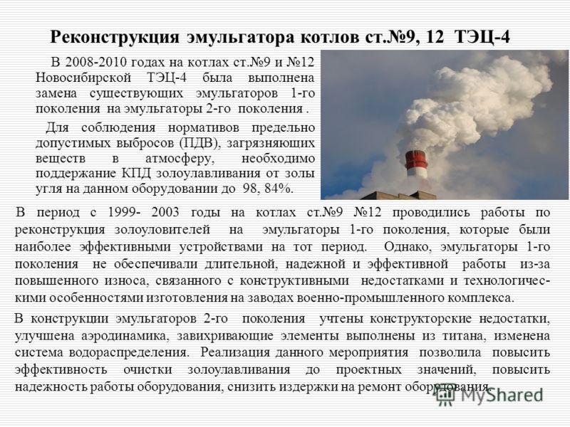 Реконструкция эмульгатора котлов ст.9, 12 ТЭЦ-4 В 2008-2010 годах на котлах ст.9 и 12 Новосибирской ТЭЦ-4 была выполнена замена существующих эмульгаторов 1-го поколения на эмульгаторы 2-го поколения. Для соблюдения нормативов предельно допустимых выб