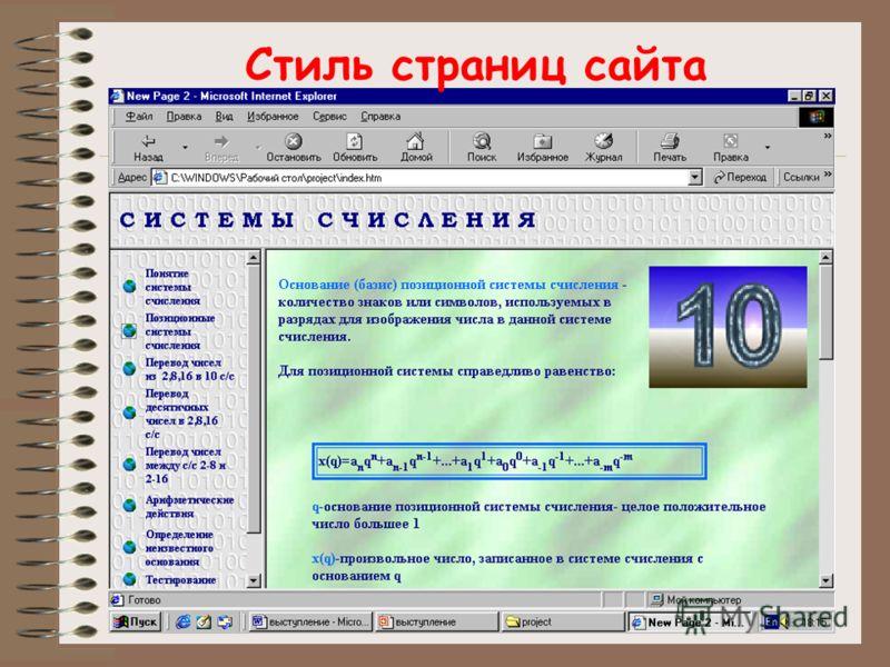 Стиль страниц сайта