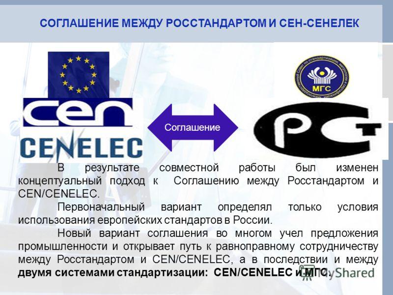 В результате совместной работы был изменен концептуальный подход к Соглашению между Росстандартом и CEN/CENELEC. Первоначальный вариант определял только условия использования европейских стандартов в России. Новый вариант соглашения во многом учел пр