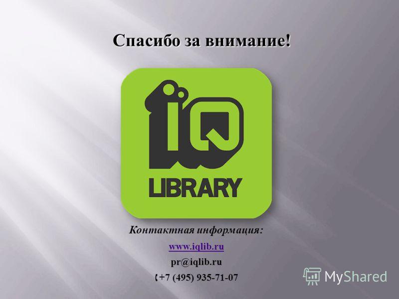 Спасибо за внимание! Контактная информация: www.iqlib.ru pr@iqlib.ru +7 (495) 935-71-07