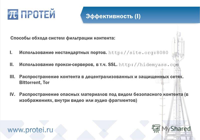 Эффективность (I) I.Использование нестандартных портов. http://site.org:8080 II.Использование прокси-серверов, в т.ч. SSL. http://hidemyass.com III.Распространение контента в децентрализованных и защищенных сетях. Bittorrent, Tor IV.Распространение о