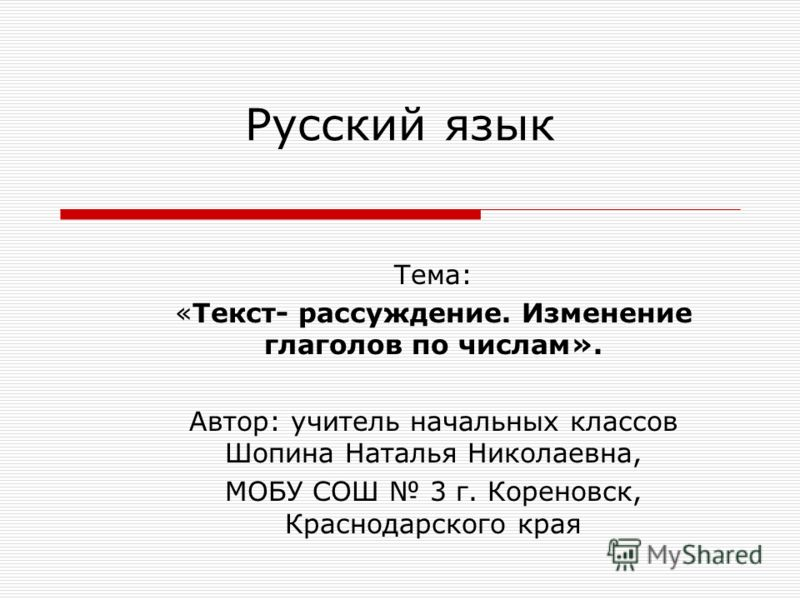 еще урок русского языка в 5 классе текст дом