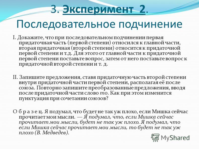 3. Эксперимент 2. Последовательное подчинение І. Докажите, что при последовательном подчинении первая придаточная часть (первой степени) относился к главной части, вторая придаточная (второй степени) относится к придаточной первой степени и т.д. Для