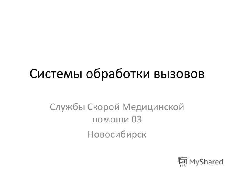Системы обработки вызовов Службы Скорой Медицинской помощи 03 Новосибирск