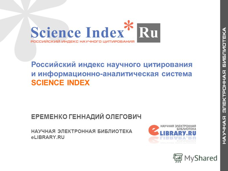 1 Российский индекс научного цитирования и информационно-аналитическая система SCIENCE INDEX ЕРЕМЕНКО ГЕННАДИЙ ОЛЕГОВИЧ НАУЧНАЯ ЭЛЕКТРОННАЯ БИБЛИОТЕКА eLIBRARY.RU