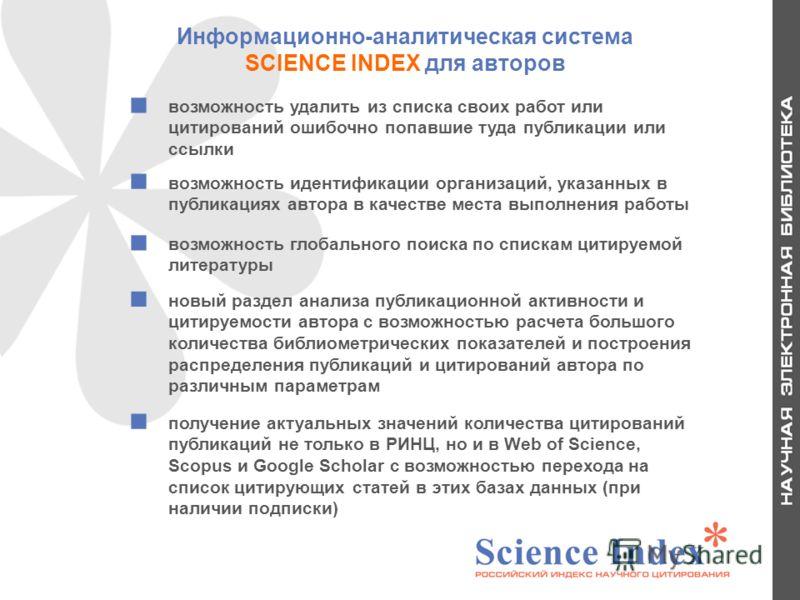 Информационно-аналитическая система SCIENCE INDEX для авторов возможность удалить из списка своих работ или цитирований ошибочно попавшие туда публикации или ссылки возможность идентификации организаций, указанных в публикациях автора в качестве мест