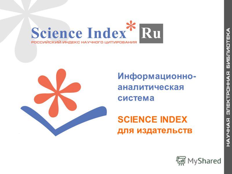 Информационно- аналитическая система SCIENCE INDEX для издательств