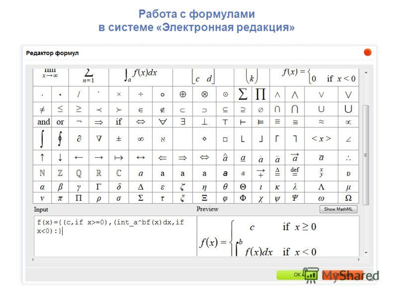 Работа с формулами в системе «Электронная редакция»