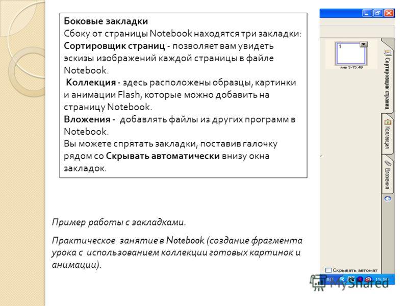 Боковые закладки Сбоку от страницы Notebook находятся три закладки: Сортировщик страниц - позволяет вам увидеть эскизы изображений каждой страницы в файле Notebook. Коллекция - здесь расположены образцы, картинки и анимации Flash, которые можно добав