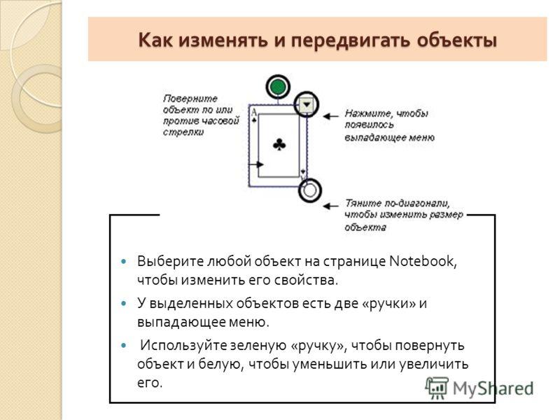 Как изменять и передвигать объекты Выберите любой объект на странице Notebook, чтобы изменить его свойства. У выделенных объектов есть две « ручки » и выпадающее меню. Используйте зеленую « ручку », чтобы повернуть объект и белую, чтобы уменьшить или