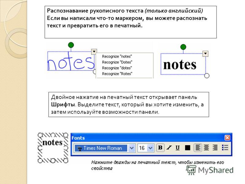Распознавание рукописного текста (только английский) Если вы написали что-то маркером, вы можете распознать текст и превратить его в печатный. Двойное нажатие на печатный текст открывает панель Шрифты. Выделите текст, который вы хотите изменить, а за